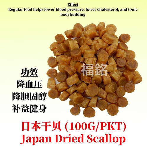 Japan Dried Scallop (100G)