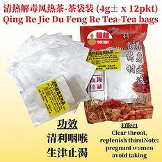 Qing Re Jie Du Feng Re Tea-Tea bags (4g ± x 12pkt)