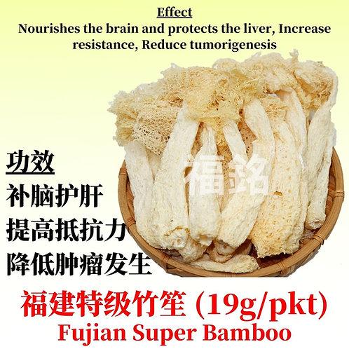 Fujian Super Bamboo (19g / pkt)