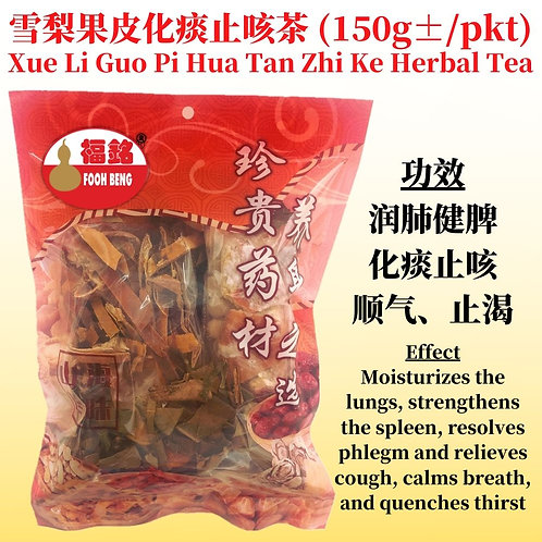 Xue Li Guo Pi Hua Tan Zhi Ke Herbal Tea (150G ± / PKT)