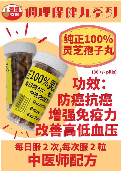 纯正100% 灵芝孢子丸 100pill +- 37.5g +- 福铭 调理保健丸系列  防癌抗癌 增强免疫力 改善高低血压 的副本