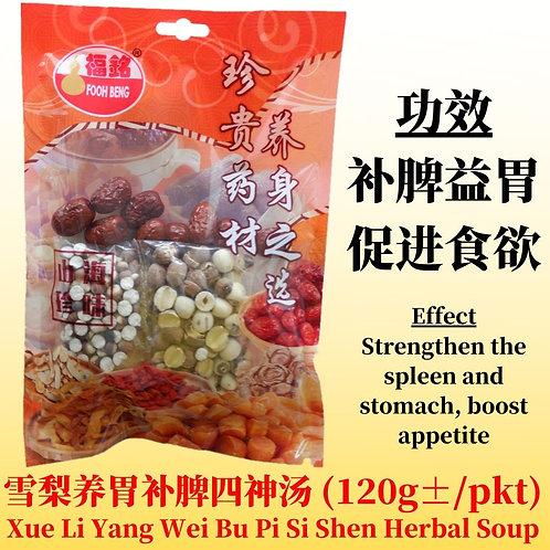 Xue Li Yang Wei Bu Pi Si Shen Herbal Soup (120G / PKT)