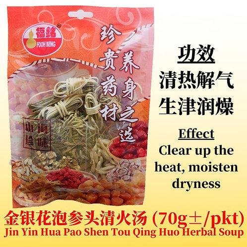 Jin Yin Hua Pao Shen Tou Qing Huo Herbal Soup (70G ± / PKT)