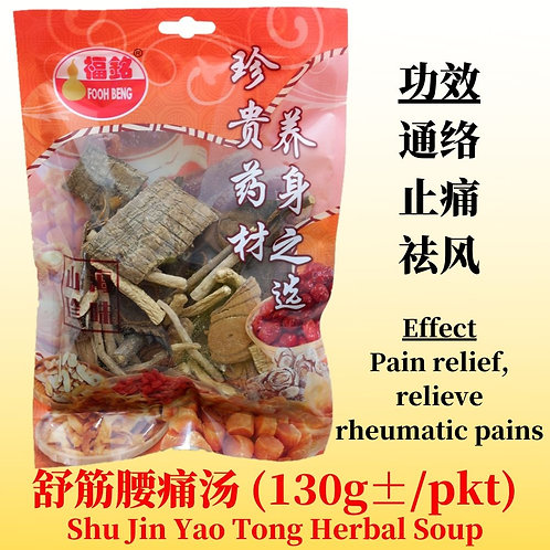 Shu Jin Yao Tong Herbal Soup (130G ± / PKT)