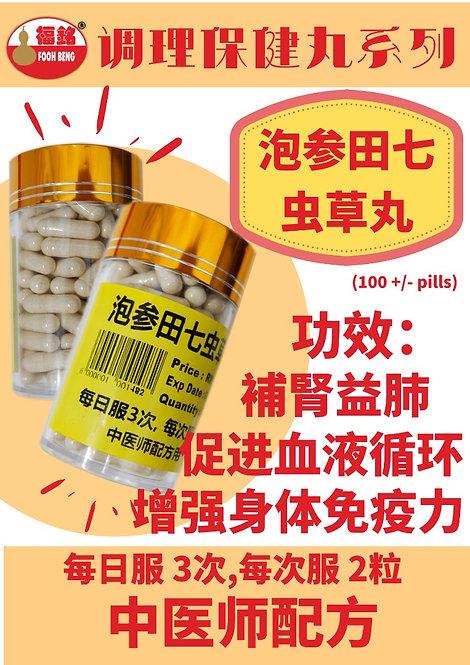 泡参田七虫草 100pill +- 37.5g +- 福铭 调理保健丸系列 补肾益肺 促进血液循环 增强身体免疫力 的副本