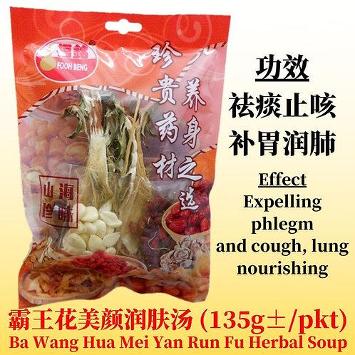Ba Wang Hua Mei Yan Run Fu Herbal Soup (135G ± / PKT)