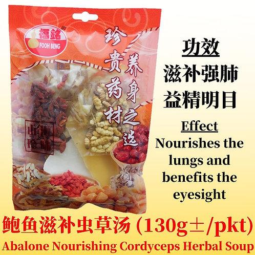 Abalone Nourishing Cordyceps Herbal Soup (130G ± / PKT)