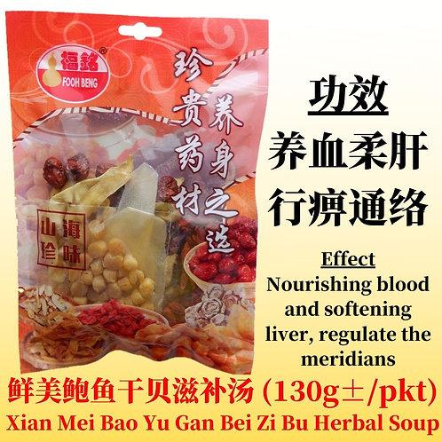 Xian Mei Bao Yu Gan Bei Zi Bu Herbal Soup (130G ± / PKT)