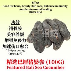 Featured Bali Sea Cucumber (1KG)