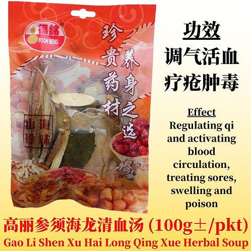 Gao Li Shen Xu Hai Long Qing Xue Herbal Soup (100G ± / PKT)