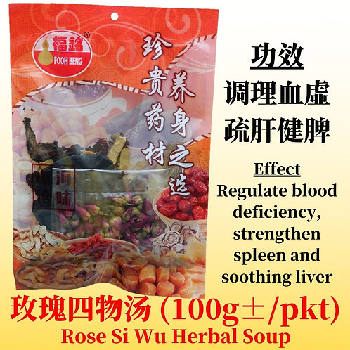 Rose Si Wu Herbal Soup (100G ± / PKT)