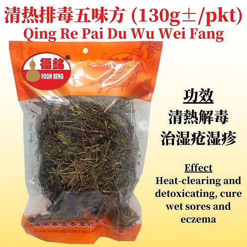 Qing Re Pai Du Wu Wei Fang (130g ± / pkt)