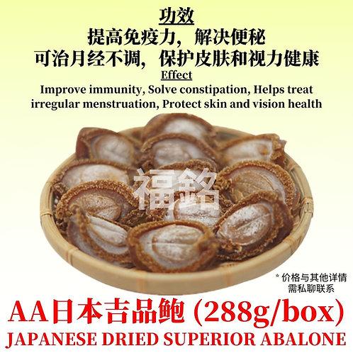 Japanese Dried Superior Abalone (AA) (288g / box)
