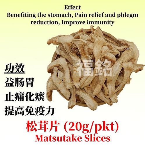 Matsutake Slices (20g / pkt)