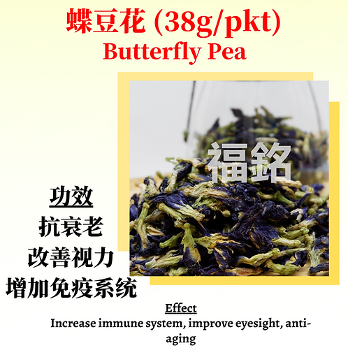 Butterfly Pea (38G/PKT)