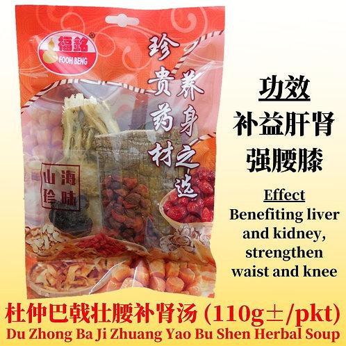 Du Zhong Ba Ji Zhuang Yao Bu Shen Herbal Soup (110G ± / PKT)