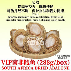 South Africa Dreid Abalone (vip) (288g / box)