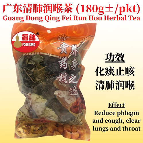 Guang Dong Qing Fei Run Hou Herbal Tea (180G ± / PKT)