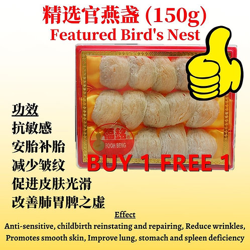 【Buy1 Get1 Free】Featured Bird's Nest (150g)