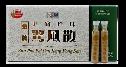 【Hot Sale】Gold Brand Zhu Pak Pai Pau Keng Fong San 1 box (6 pack)