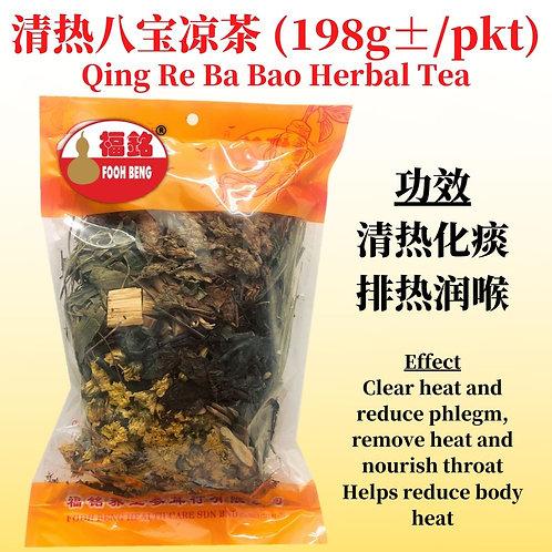 Qing Re Ba Bao Herbal Tea (198G ± / PKT)