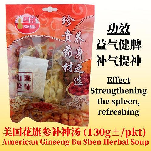 American Ginseng Bu Shen Herbal Soup (130G ± / PKT)