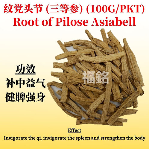 Root of Pilose Asiabell (3rd Class) (100g)