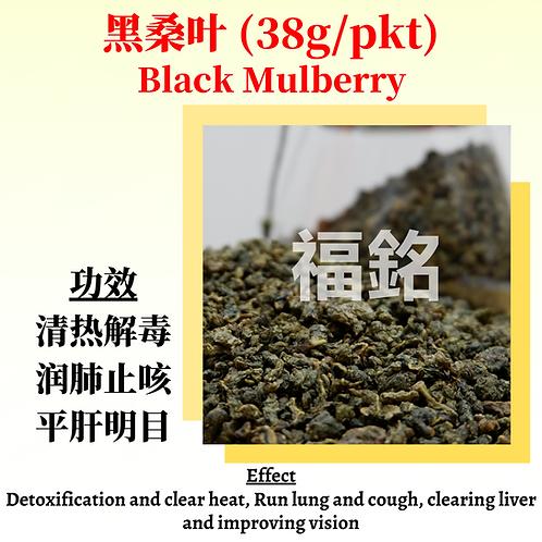 Black Mulberry (37.5g/pkt)