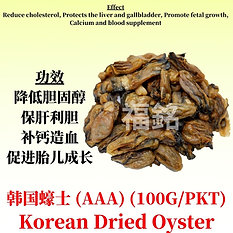 Korean Dried Oyster (AAA) (100G / PKT)