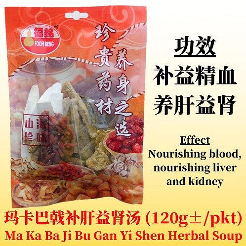 Ma Ka Ba Ji Bu Gan Yi Shen Herbal Soup (120G ± / PKT)