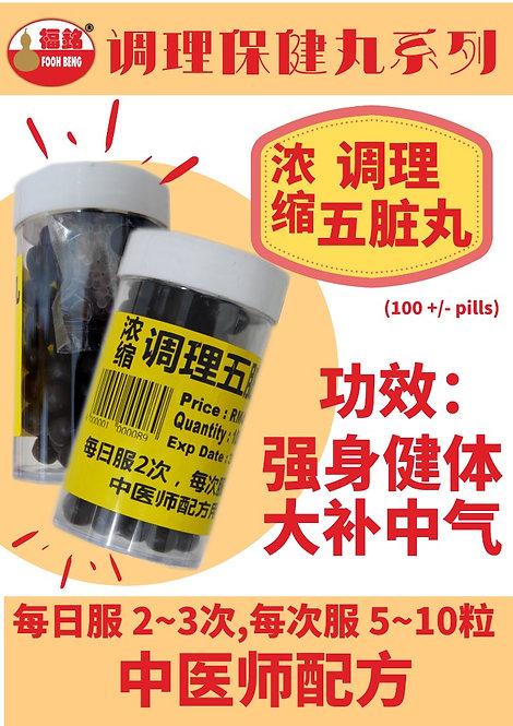 浓缩调理五脏丸 100pill +- 37.5g +- 福铭 调理保健丸系列  强身健体 大补中气 的副本