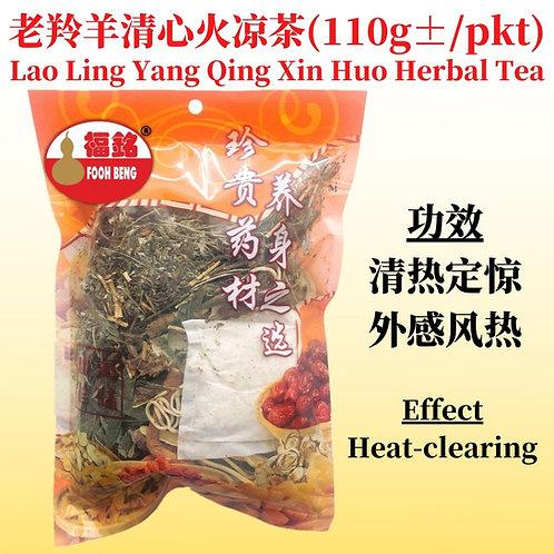 Lao Ling Yang Qing Xin Huo Herbal Tea (110G ± / PKT)
