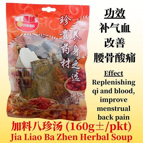 Jia Liao Ba Zhen Herbal Soup (160G ± / PKT)