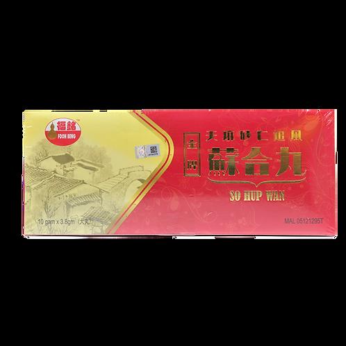 【Hot Sale】Gold Brand So Hup Wan | 1 box (10 capsules)