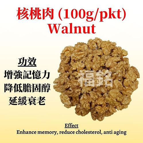 Walnut (100G / PKT)