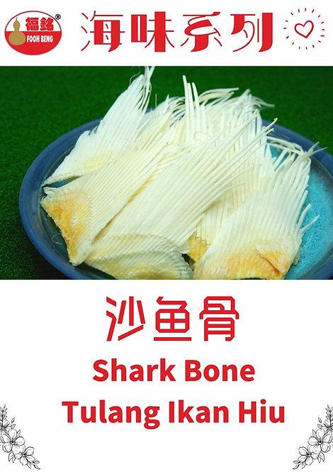鲨鱼骨 (AA) Shark Bone Tulang Ikan Hiu (AA) 100g