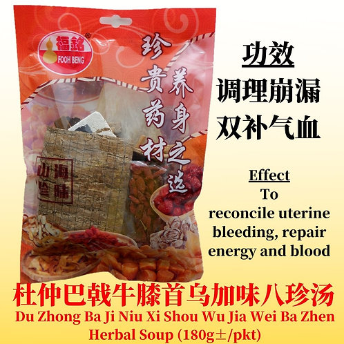 Du Zhong Ba Ji Niu Xi Shou Wu Jia Wei Ba Zhen Herbal Soup (180G)