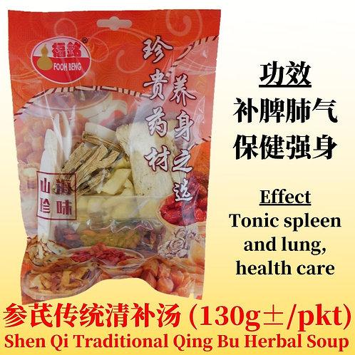 Shen Qi Traditional Qing Bu Herbal Soup (130G ± / PKT)