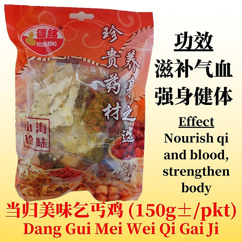 Dang Gui Mei Wei Qi Gai Ji (150G ± / PKT)