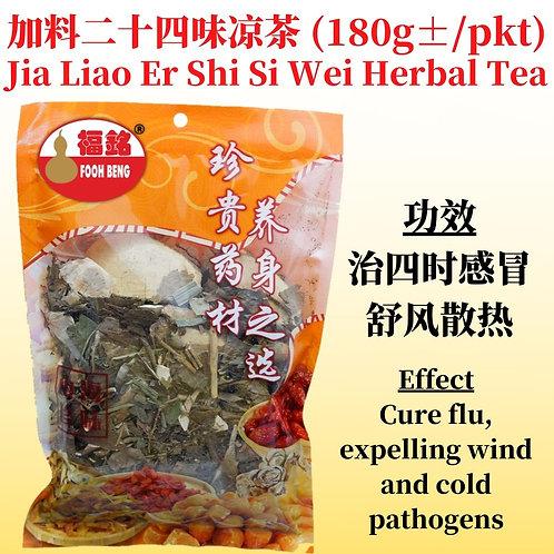Jia Liao Er Shi Si Wei Herbal Tea (180g ± / pkt)