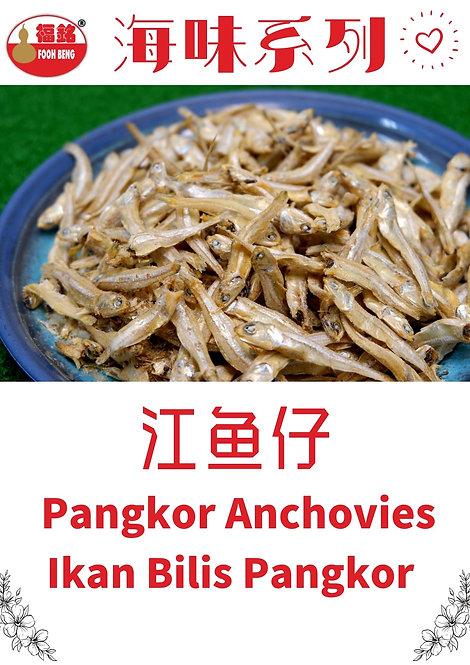 (Video) 福铭 FoohBeng 江鱼仔 500g+- Dried Fish Bilis 500g+-
