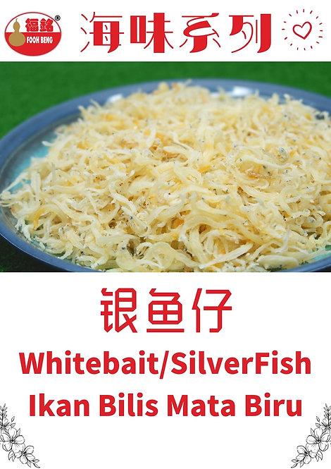 福铭 FoohBeng 银鱼仔 silverfish (100g/ 300g)+—
