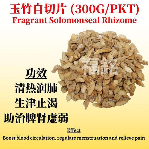 Fragrant Solomonseal Rhizome (300G / PKT)