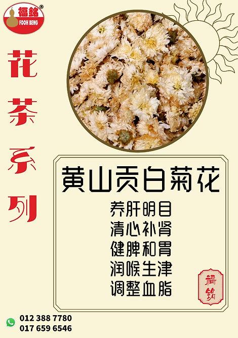 黄山贡白菊花 40g +- Chrysanthemum 40g +-