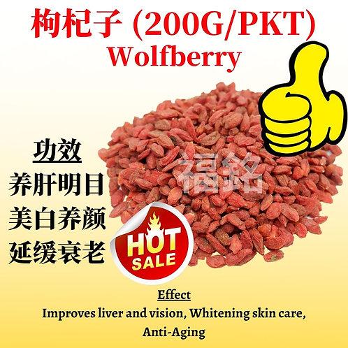 【Hot Sale】Wolfberry (200G / PKT)