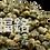 Thumbnail: Selected Tire chrysanthemum (AA) (100g / pkt)
