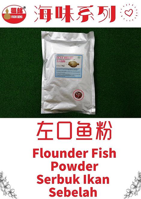 左口鱼粉 500g+- Flounder Fish Powder Serbuk Ikan Sebelah 500g+-