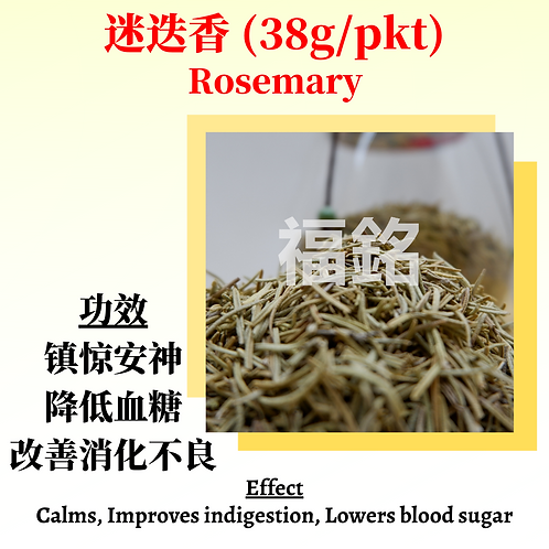 Rosemary (38G/PKT)
