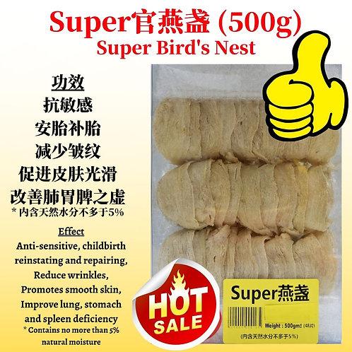 【Hot Sale】Bird's Nest (Super) 500g