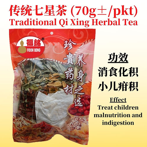 Traditional Qi Xing Herbal Tea (70g ± / pkt)